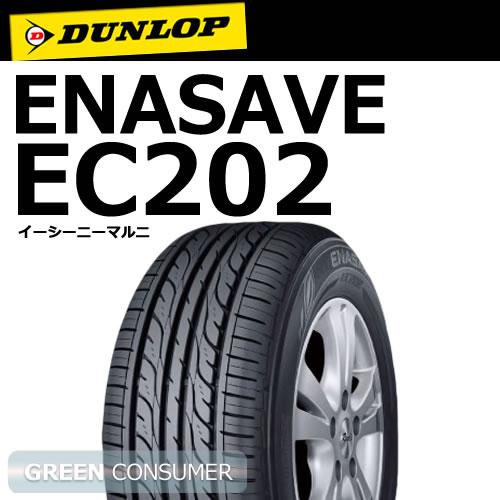 ダンロップ エナセーブ EC202L 155/65R13 73S◆【送料無料】ENASAVE 軽自動車用サマータイヤ