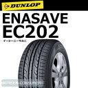 ダンロップ エナセーブ EC202L 155/65R14 75S◆【送料無料】ENASAVE 軽自動車用サマータイヤ