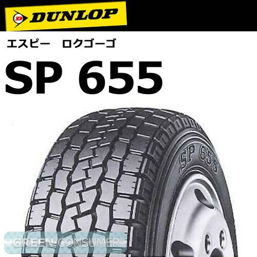 ダンロップ SP655 195/75R15 109/107L◆【送料無料】バン/トラック用サマータイヤ