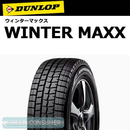 【2018年製】ダンロップ ウィンターマックスWM01 155/65R14 75Q◆【送料無料】WINTER MAXX 軽自動車用スタッドレスタイヤ