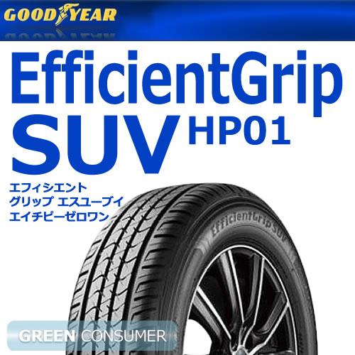 グッドイヤー エフィシエントグリップ SUV HP01 205/70R15 96H◆【送料無料】Efficient Grip 4X4・SUV用サマータイヤ