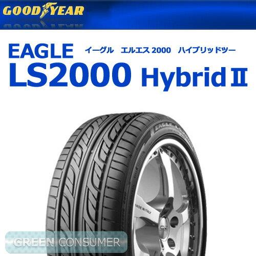 グッドイヤー LS2000ハイブリッド2 165/55R15 75V◆【送料無料】Hybrid2 軽自動車用サマータイヤ