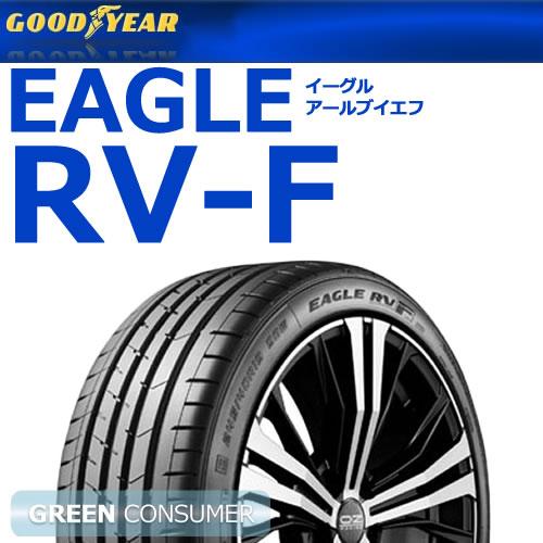グッドイヤー イーグル RV-F 205/70R15 96H◆】【送料無料】EAGLE ミニバン専用サマータイヤ