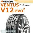 ハンコック ベンタス V12 エボ2 k120 225/45R18 95Y XL◆【送料無料】VENTUS 普通車用サマータイヤ