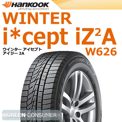 【数量限定】ハンコック ウィンター アイセプト iZ2A W626 175/65R15 84T◆Winter icept 普通車用スタッドレスタイヤ