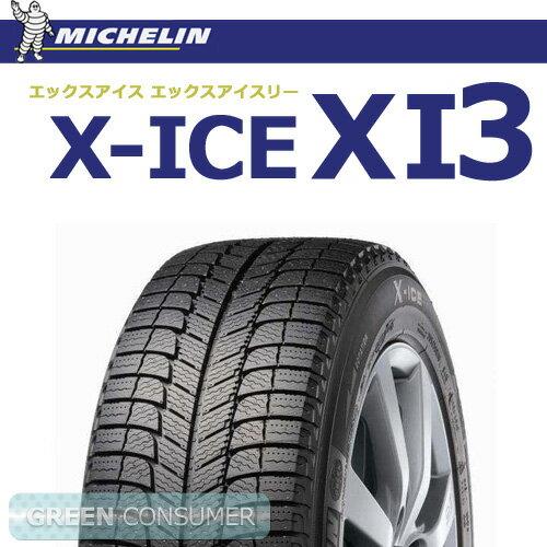 【2017年製】ミシュラン エックスアイス XI3 175/65R15 88T XL◆【送料無料】X-ICE 普通車用スタッドレスタイヤ