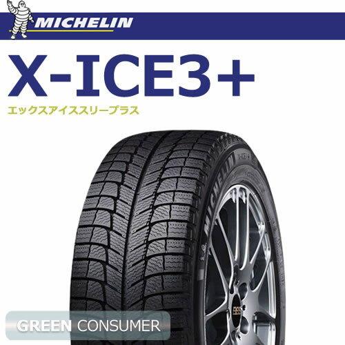 【2017年製】ミシュラン エックスアイス3プラス 195/65R15 95T XL◆ミシュラン XI3プラス 普通車用スタッドレスタイヤ