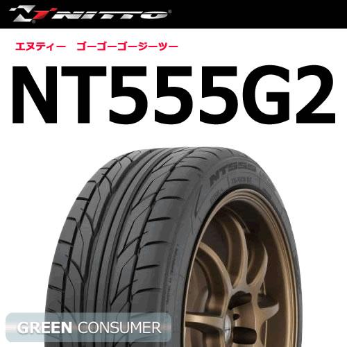 ニットータイヤ NT555G2 245/40R20 99Y XL◆【送料無料】普通車用サマータイヤ