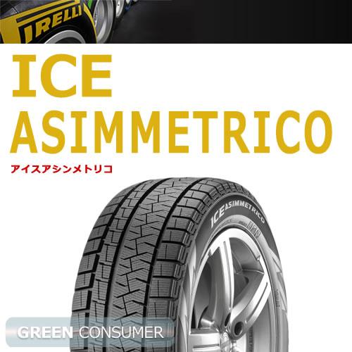 【2018年製】ピレリ アイス アシンメトリコ 155/65R14 75Q◆ICE ASIMMETRICO 軽自動車用スタッドレスタイヤ