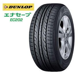 ダンロップ EC202L 155/65R14 75S◆【送料無料】軽自動車用サマータイヤ