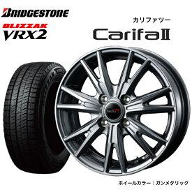 【2021年製】ブリヂストン ブリザック VRX2 155/65R14 75Q&カリファ2 4.5-14 4/100 +45◆軽自動車用スタッドレスタイヤ