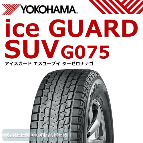 ヨコハマ アイスガードSUV G075 265/70R17 115Q◆ice GUARD SUV/4X4用スタッドレスタイヤ