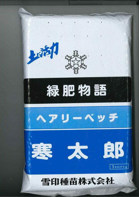 緑肥ヘアリーベッチ 寒太郎 1kg雪印種苗株式会社