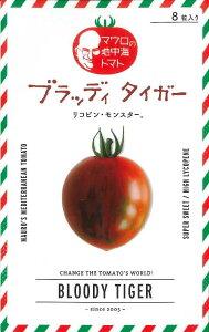 トマト ミニトマト ブラッディタイガー 8粒 パイオニアエコサイエンス