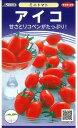 ミニトマトアイコ 17粒 食彩サカタ交配