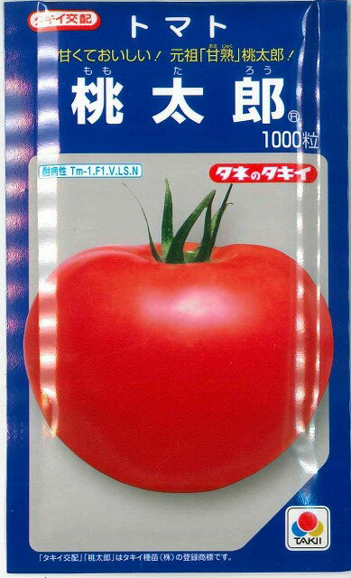 大玉トマト桃太郎1000粒 タキイ種苗