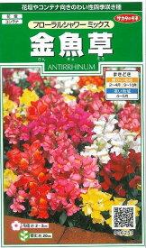 花の種 金魚草 フローラルシャワーミックス 0.05ml  サカタのタネ