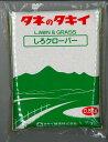 緑肥しろクローバー 500gタキイ種苗
