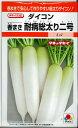 野菜種 大根耐病総太り二号 4mlタキイ交配