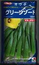 野菜種 オクラ グリーンソード1000粒 タキイ交配