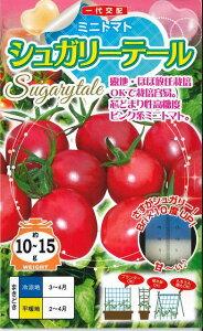 ミニトマト シュガリーテール 500粒 ナント種苗