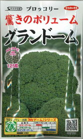 ブロッコリーグランドームペレット種子 125粒 実咲シリーズ サカタのタネ