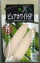 とうもろこしピュアホワイトSP 約200粒雪印種苗