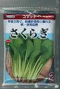 小松菜さくらぎ 2dl サカタのタネ