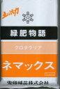 緑肥 クロタラリアネマックス 1kg 雪印種苗株式会社