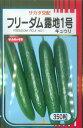 野菜種 きゅうりフリーダム露地1号350粒 サカタ交配