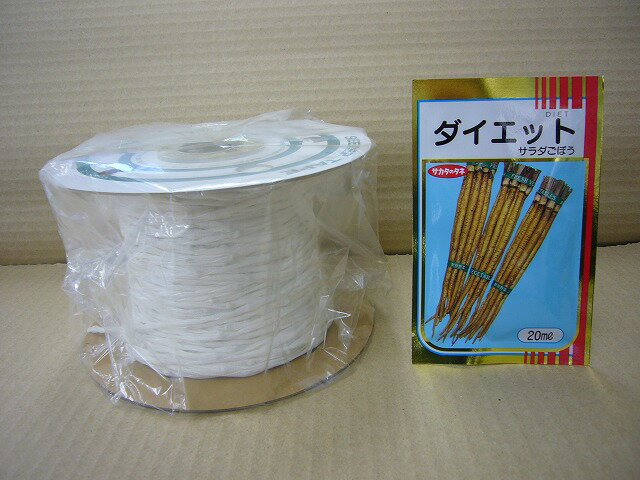 シーダー種子 ごぼうダイエット1粒×5cm×200m巻