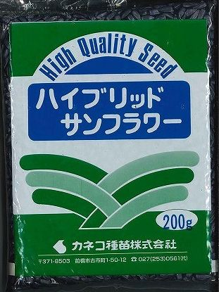 景観形成作物ヒマワリハイブリッドサンフラワー200gカネコ種苗