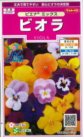 オール1割引き!花の種ビオラ ピエナミックス 30粒サカタのタネ