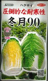 白菜 冬月90 ペレット150粒 サカタのタネ