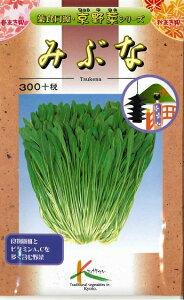京野菜みぶな(晩生種)10mlタカヤマシード