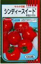 中玉トマトシンディースイート1000粒サカタのタネ