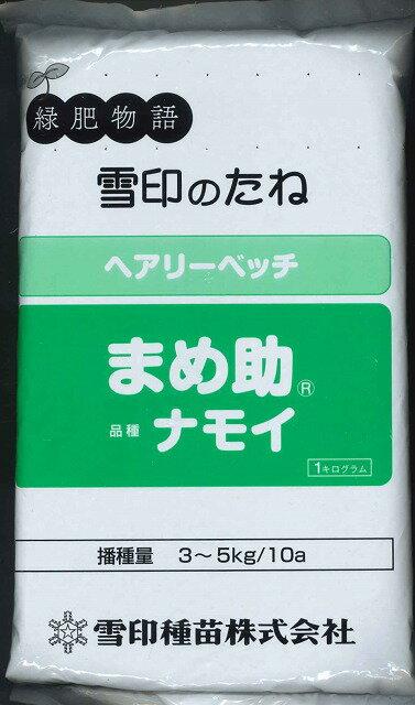 緑肥ヘアリーベッチまめ助 1kg雪印種苗