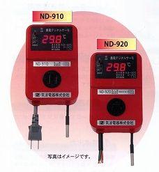 送料無料!農電デジタルサーモND910,ND-920