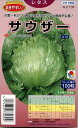 野菜種 レタス サウザーペレット100粒 タキイ交配