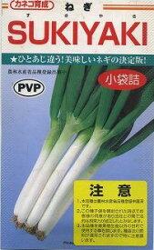 ねぎSUKIYAKI 3mlカネコ種苗(株)