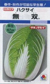 白菜無双 2.5mlタキイ交配