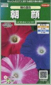 花の種 朝顔暁の混合 小袋サカタのタネ