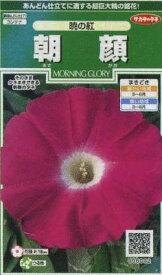花の種 朝顔暁の紅 小袋サカタのタネ