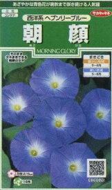 花の種 朝顔 西洋系ヘブンリーブルー小袋 サカタのタネ