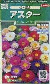 花の種 オール1割引き! アスター松本混合 小袋サカタのタネ
