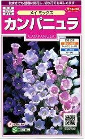 花の種 カンパニュラ メイミックス 小袋 サカタのタネ