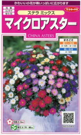 花の種 オール1割引き! マイクロアスターステラミックス 小袋 サカタのタネ