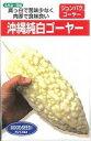ゴーヤー沖縄純白ゴーヤー苦瓜 5ml (有)フタバ種苗