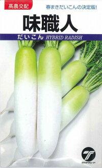 野菜種大根味職人10ml高農交配
