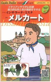 野菜種 イタリア野菜レタスミックスメルカート 2ml(約900粒) トキタ種苗